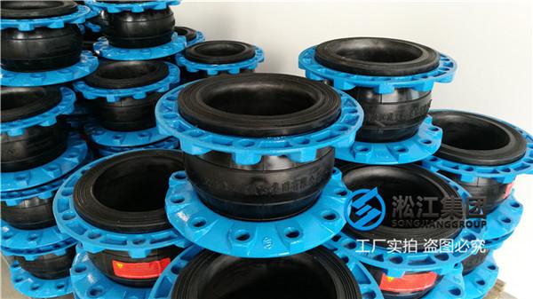 矿山屯增加输配水工程油田橡胶软接头