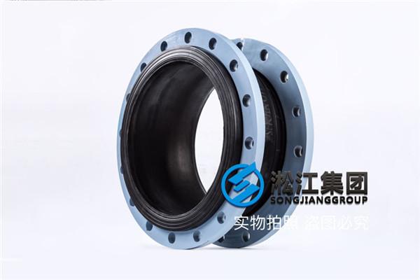 乳化液DN400橡胶软接头,减震效果明显