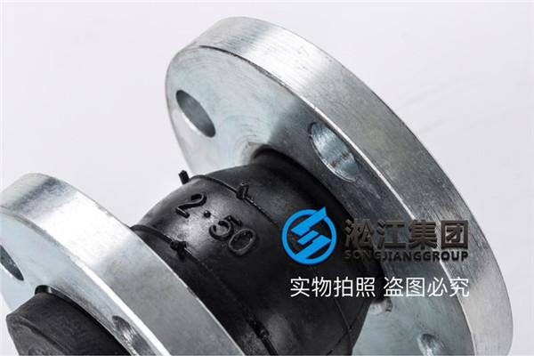 节能水处理DN50可曲饶橡胶接头期货行情